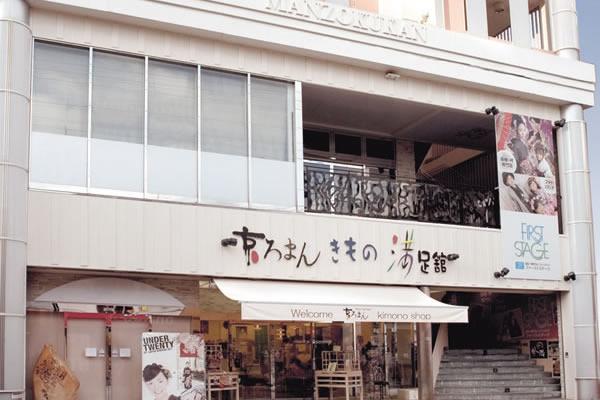 大和美流きもの学院 奈良三条本店教室